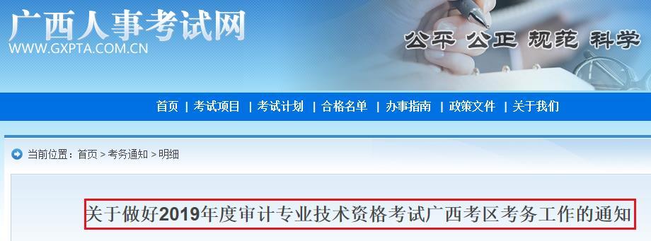 【2019年审计师考试报名时间】2019年广西北海审计师考试报名入口已开通【5月22日至6月13日】